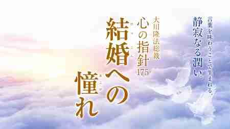 結婚への憧れ ―大川隆法総裁 心の指針175―