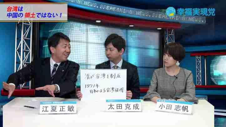 台湾は中国固有の領土なのか?〈なるほど!ジャッジメント#18〉【幸福実現党 江夏正敏政調会長解説】