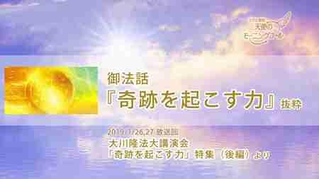 『奇跡を起こす力』抜粋②【天使のモーニングコール】【大川隆法総裁御法話抜粋】