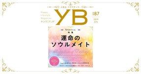 運命のソウルメイト【月刊「YB」2019年7月号】アイキャッチ画像.jpg