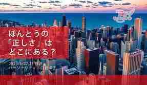 ほんとうの「正しさ」はどこにある?(2019/6/22、23放送)【天使のモーニングコール 1447回】