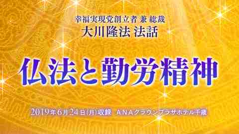 法話「仏法と勤労精神」を公開!(6/24〜)