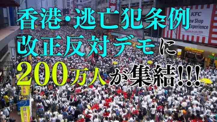 香港・逃亡犯条例改正反対デモに200万人が集結!~参加者に電話インタビュー【ザ・ファクト】