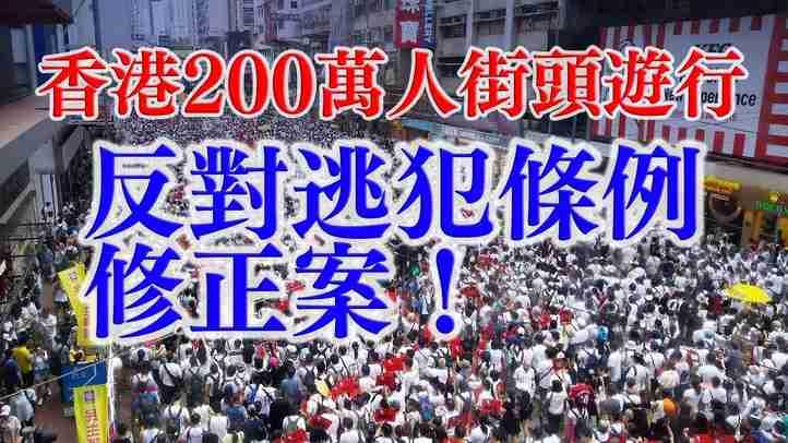 香港200萬人街頭遊行反對逃犯條例修正案!〜電話採訪參加者【The Fact】(中文字幕)