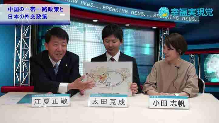 中国の一帯一路政策と日本の外交政策〈なるほど!ジャッジメント#20〉【幸福実現党 江夏正敏政調会長解説】