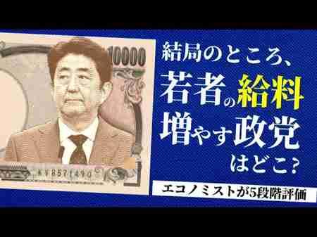 【消費税増税は大減点!!】若者の給料増やす政党はどこ?―田村秀男氏が採点