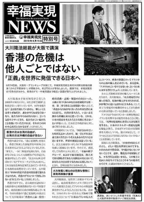【特別号】香港の危機は他人ごとではない(2019.06.17発行)