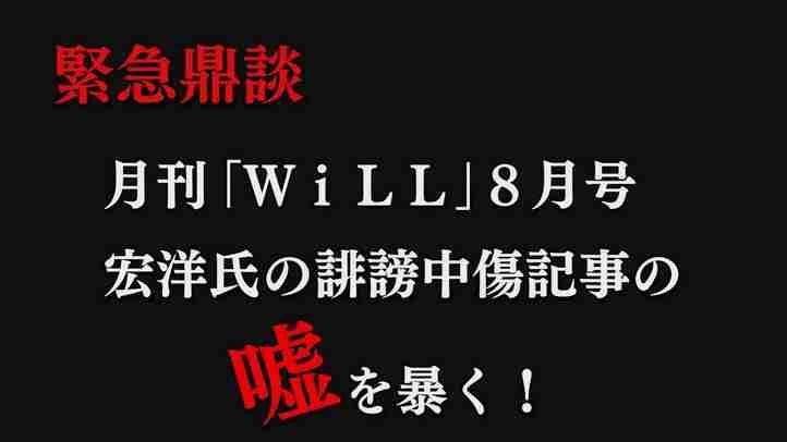 【緊急鼎談】月刊「WiLL8月号」大川宏洋氏による誹謗中傷記事のウソを暴く!~内情を知る関係者が真相を語る【ザ・ファクト】