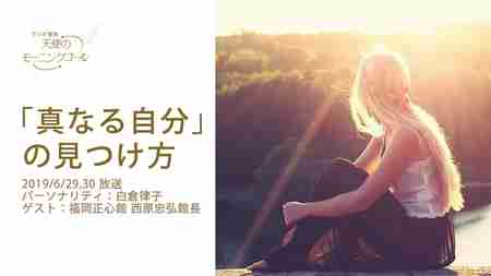 「真なる自分」の見つけ方 天使のモーニングコール 1448回 (2019/6/29・30)