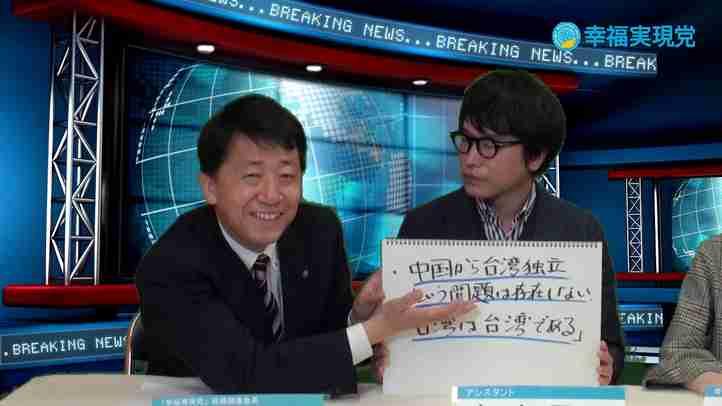 すでに「別の国家」として成長している台湾に、独立など必要ない!〈なるほど!ジャッジメント#23〉【幸福実現党 江夏政敏政調会長解説】