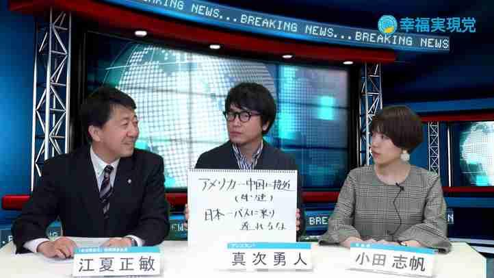 台湾との国交を断絶した日本!?日本は台湾と国交回復を!〈なるほど!ジャッジメント#22〉【幸福実現党 江夏政敏政調会長解説】