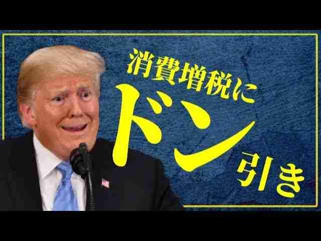 トランプ大統領ブレーン、日本の消費増税にドン引き