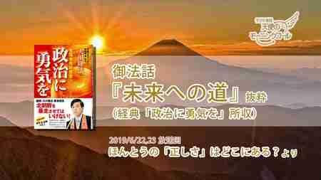 『未来への道』抜粋【天使のモーニングコール】【大川隆法総裁御法話抜粋】