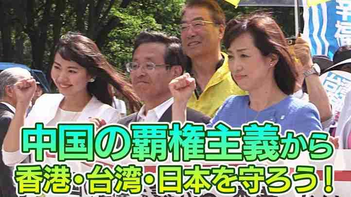「中国の覇権主義から香港・台湾・日本を守ろう!」デモ【ザ・ファクトREPORT】