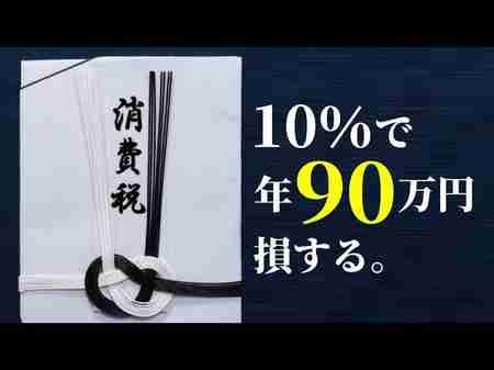 消費税10%で、年90万円損する【未来編集】