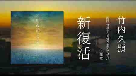 「新復活」(歌・竹内久顕) 映画『世界から希望が消えたなら。』主題歌