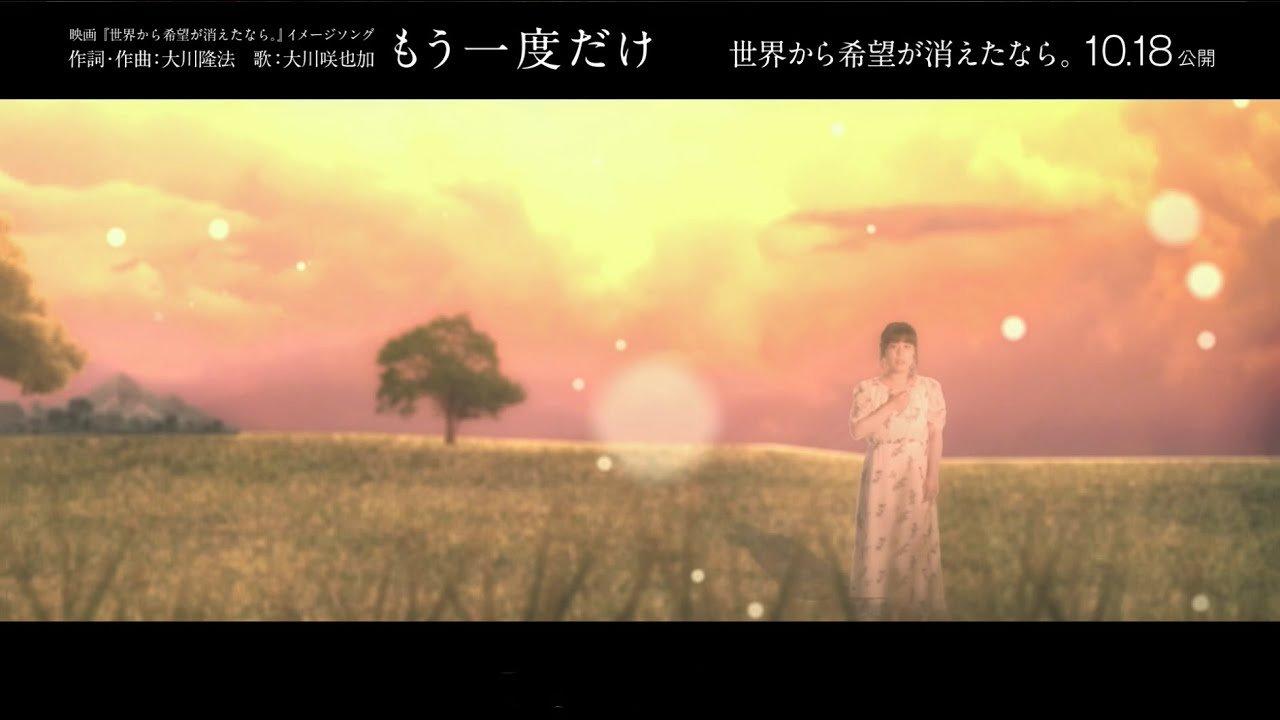 「もう一度だけ」映画『世界から希望が消えたなら。』イメージソング【Music Video ショートver】