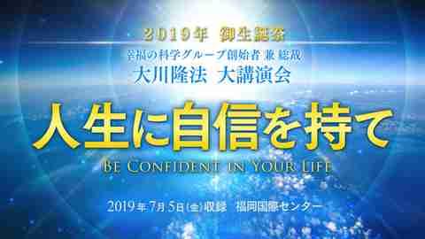 法話「人生に自信を持て」を公開!(7/5~)