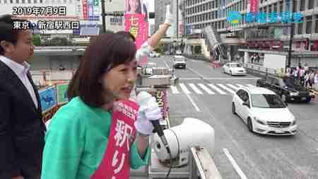 【参院選2019】釈りょうこ党首街宣 in新宿(7月9日)〈幸福実現党〉