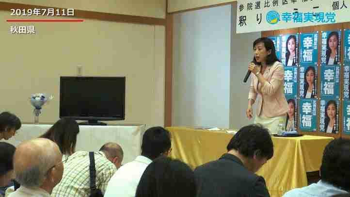 【参院選2019】「自分の国は自分で守れる」日本になるために 〈幸福実現党党首 釈りょうこ〉