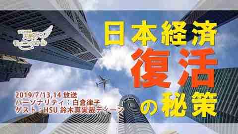 日本経済復活の秘策(2019/7/13、14放送)【天使のモーニングコール 1450回】
