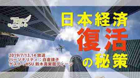 日本経済復活の秘策 天使のモーニングコール 1450回 (2019/7/13・14)