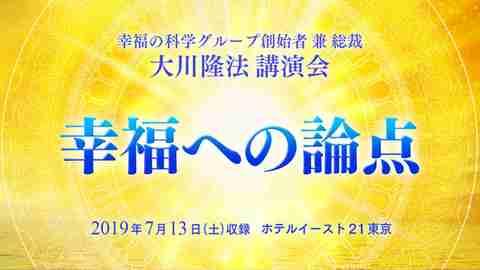 法話「幸福への論点」を公開!(7/13〜)