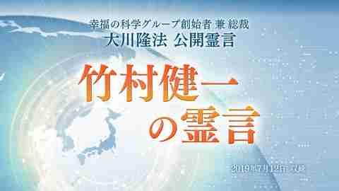 霊言「竹村健一の霊言」を公開!(7/13~)