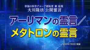 霊言「アーリマンの霊言/メタトロンの霊言」を公開!(7/3夜~)