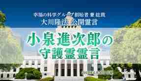 霊言「小泉進次郎の守護霊霊言」を公開!(7/1~)