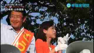 【参院選2019】交通革命と宇宙産業で国を発展させよう!in 宮崎〈幸福実現党党首 釈りょうこ〉