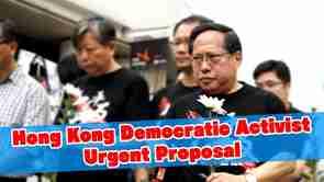 Hong Kong Democratic Activist – Urgent Proposal【The Fact Report】