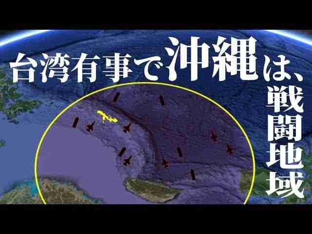 中国の台湾侵攻で沖縄は戦闘地域になる~元自衛隊幹部が語る【未来編集】