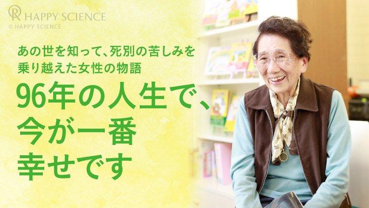 あの世を知って、死別の苦しみを乗り越えた女性の物語「96年の人生で、今が一番幸せです」