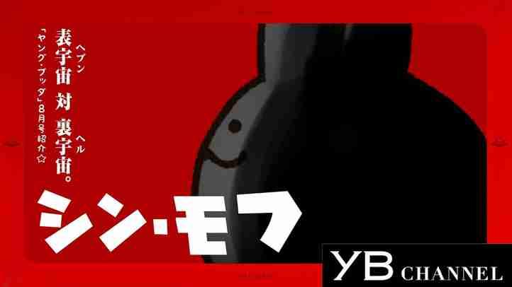 【表宇宙vs裏宇宙】月刊「ヤング・ブッダ」8月号【幸福の科学】