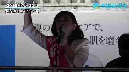 【参院選2019】釈りょうこ 選挙戦最後のお訴え<幸福実現党>