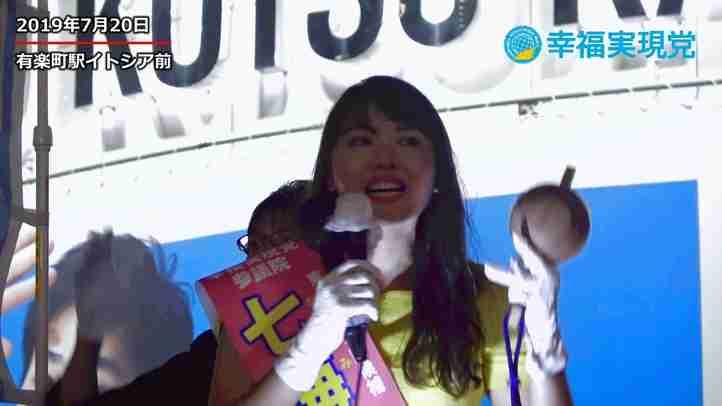 【参院選2019】東京選挙区 七海ひろこ   最後のお訴え〈幸福実現党 〉