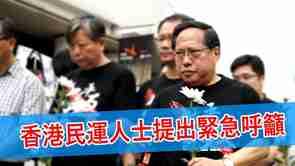 香港民運人士提出緊急呼籲【The Fact Report 繁體中文】