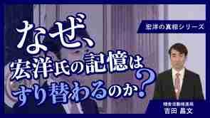 なぜ、宏洋氏の記憶はすり替わるのか?【宏洋の真相シリーズ】