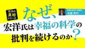 なぜ、宏洋氏は幸福の科学批判を続けるのか?【宏洋の真相シリーズ】