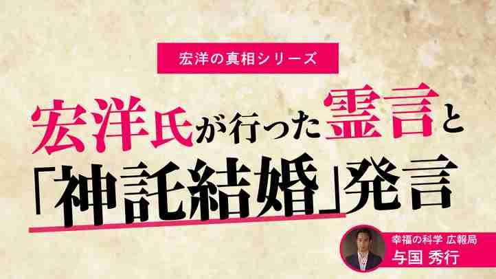宏洋氏が行った霊言と「神託結婚」発言【宏洋の真相シリーズ】
