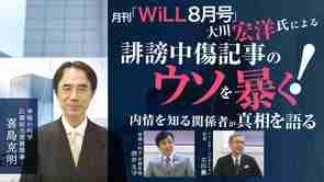 【緊急鼎談ロングバージョン】ついに提訴にー。月刊「WiLL8月号」大川宏洋氏による誹謗中傷記事のウソを暴く!~内情を知る関係者が真相を語る