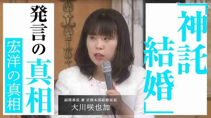「神託結婚」発言の真相【宏洋の真相シリーズ】