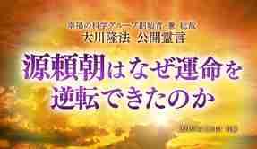 霊言「源頼朝はなぜ運命を逆転できたのか」を公開!(7/25〜)