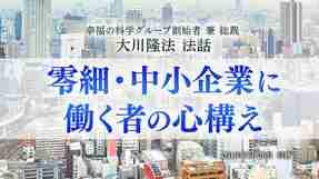 法話「零細・中小企業に働く者の心構え」を公開!(7/28〜)