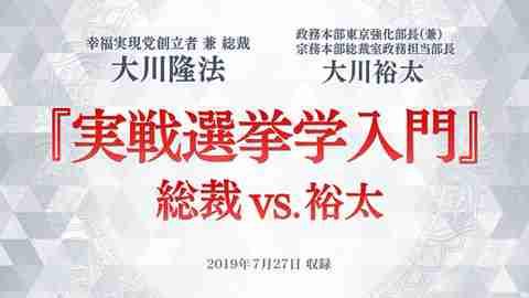 対談「『実戦選挙学入門』―総裁 vs. 裕太―」を公開!(7/28~)