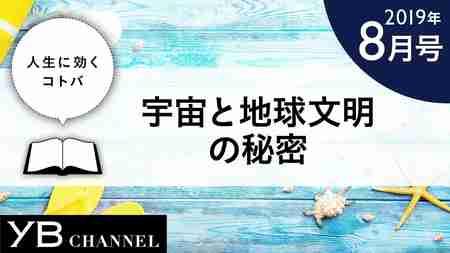 【癒しの動画】「宇宙と地球文明の秘密」(『青銅の法』より)