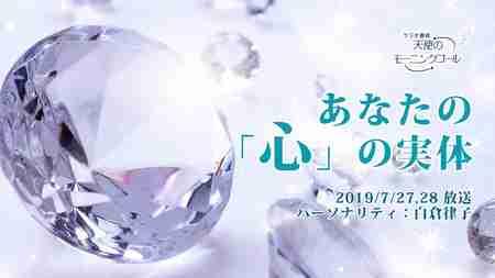 あなたの「心」の実体 天使のモーニングコール 1452回 (2019/7/27・28)