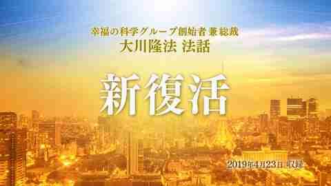 法話「新復活」を公開!(7/23〜)