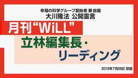 """霊言「月刊""""WiLL"""" 立林編集長・リーディング」を公開!(7/30〜)"""